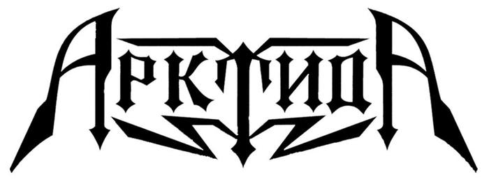 """""""Арктида"""" старая и две новых """"недо-группы"""" Арктида, Nickname, Русский рок"""