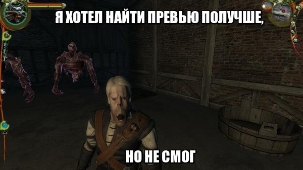 The Witcher... Ведьмак, Компьютерные игры, Ic обзор, Длиннопост, RPG, Гифка