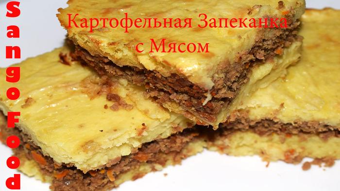 Картофельная Запеканка с Мясом. Просто и Вкусно! Длиннопост, Видео рецепт, Еда, Кулинария, Видео, Sango Food, Запеканка, Рецепт