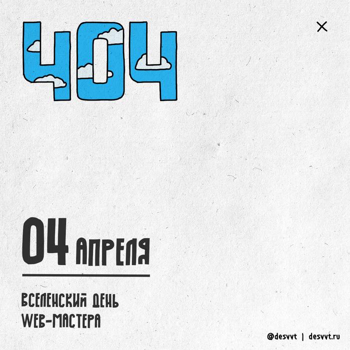 (126/366) 04 апреля вселенский день web-мастера Проекткалендарь2, Рисунок, Иллюстрации, Web, Веб-Дизайн, Веб-Разработка, Вебмастер, Праздники