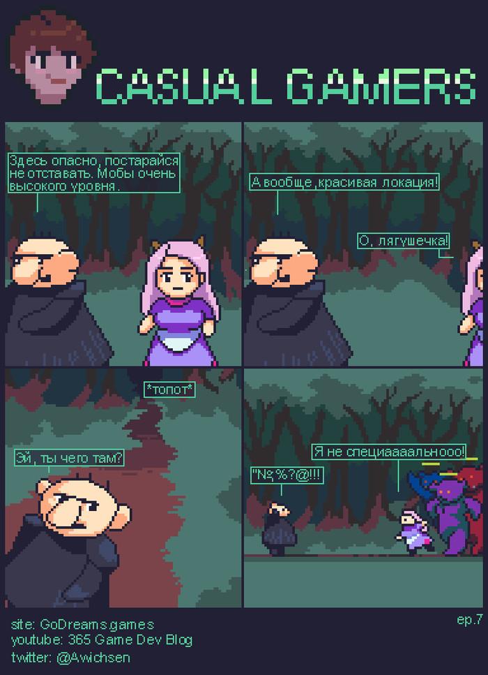 Casual gamers эпизод 7 Пиксель, Pixel Art, MMORPG, Пикабушники в мморпг, Комиксы