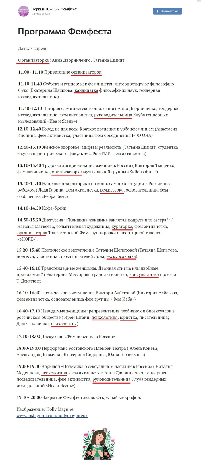 Феминизм головного мозга. Феминизм, Ростов-На-Дону, Идиотизм, Видео, Длиннопост, Феминитивы