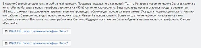 Скандальное видео белорусских продавцов салона связи разозлило Xiaomi Xiaomi, Скандал, Связной, Евросеть, Видео, Длиннопост