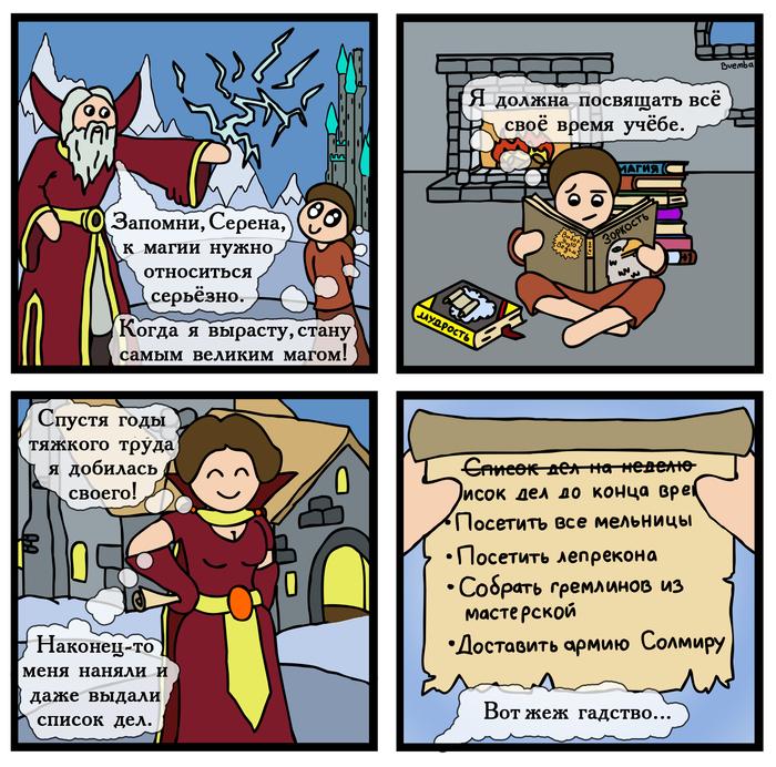 Жестокая реальность HOMM III, Герои меча и магии, Игры, Комиксы, Геройский юмор