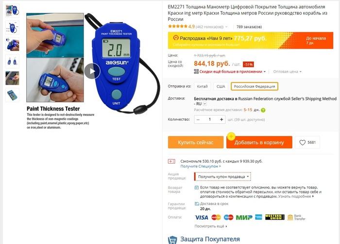Оборудование для проверки автомобиля перед покупкой. #5 Mihalichpodbor, Толщиномер, Диагностический сканер, Как проверить машину, Авто, Автоподбор, Видео, Длиннопост