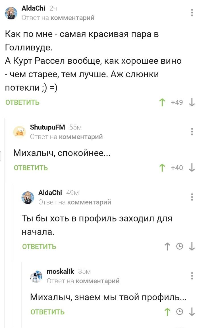 Эх, Михалыч... Михалыч, Улыбнуло, Комментарии на Пикабу