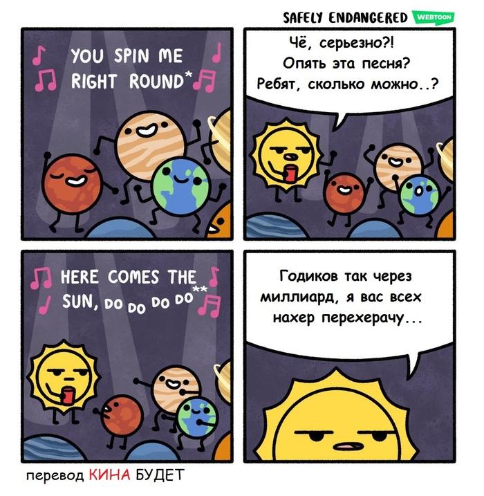 Про солнечную систему... Солнце, Планета, Солнечная система, You Spin Me Round, Комиксы, Safely Endangered