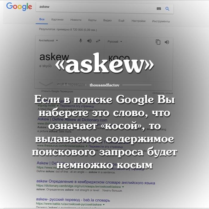Фича гугла Google, Не баг А фича, Текст, Пасхалка
