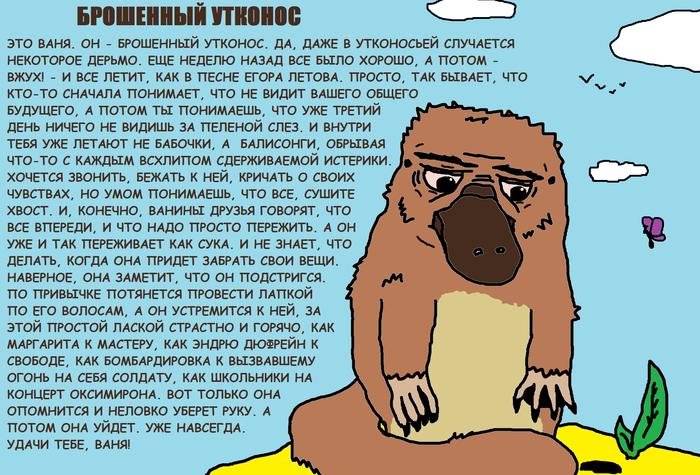 Ваня Утконос, Рисунок, Одиночество, Жизньболь, Картинки