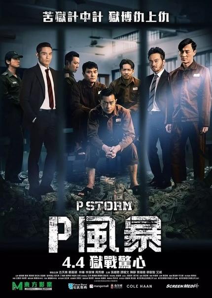 """Гонконгский криминальный боевик """"Шторм P"""" опережает кинокомикс """"Шазам!"""" в Китае Гонконг, Китайцы, Китай, Постер, Триллер, Криминал, Азиатское кино"""