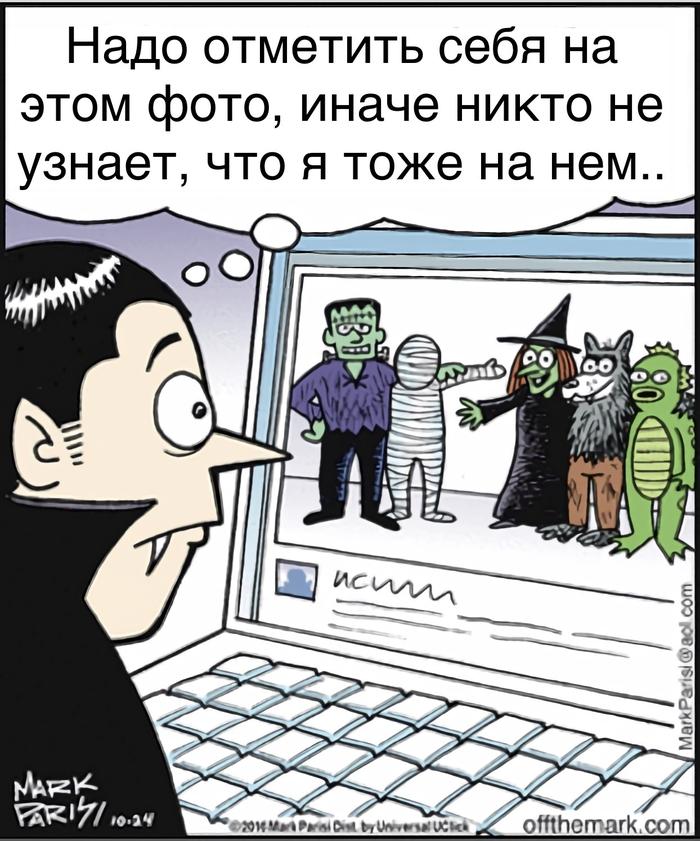У вампиров тоже есть трудности