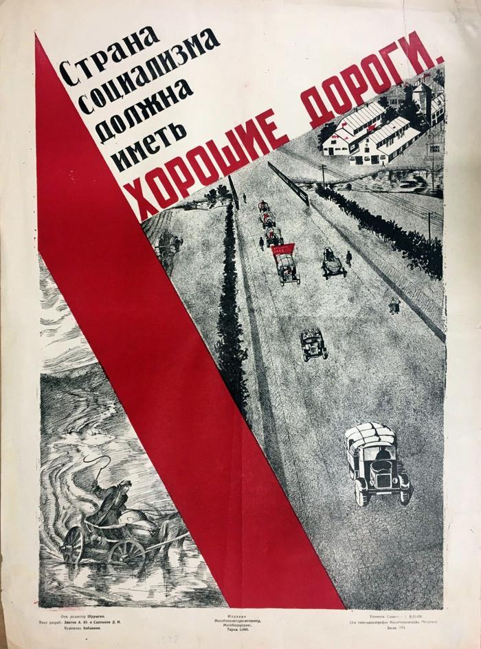 «Страна социализма должна иметь хорошие дороги». СССР, 1928 СССР, Советские плакаты, Плакат, Пропаганда, Дорога, Российские дороги, Плохие дороги, Социализм