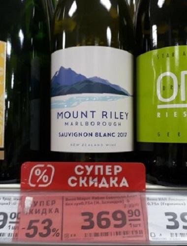 Крупная распродажа вина в Магните Вино, Распродажа, Длиннопост