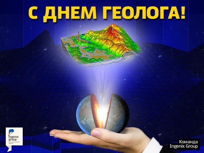 7 апреля день геологов! Работа, Общая геология, Геология, Наука, День геолога