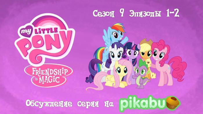 My Little Pony: Friendship is Magic. Сезон 9, эпизоды 1-2 My Little Pony, MLP Season 9, Спойлер