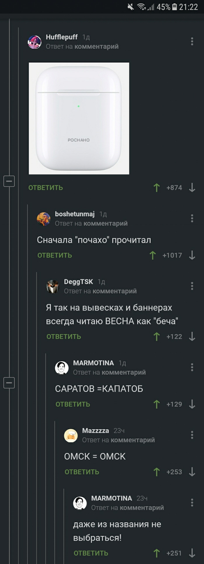 ОМСК=ОМСК Скриншот, Комментарии на Пикабу, Омск, Длиннопост