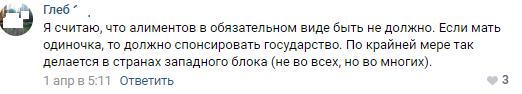 Интересные рассуждения об алиментах Вконтакте, Исследователи форумов, Алименты, Неадекват, Длиннопост, Скриншот