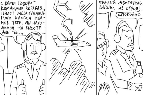 Случай в самолёте Duran, Комиксы, Длиннопост, Атеизм, Вера, Ричард Докинз
