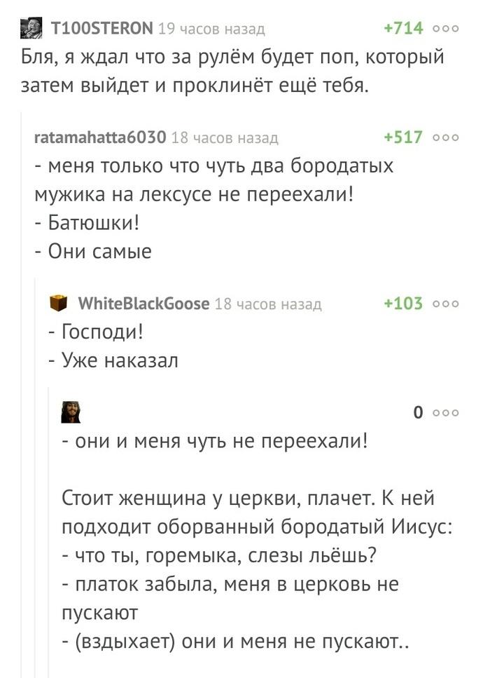 Батюшки за рулём Комментарии на Пикабу, РПЦ, Религия