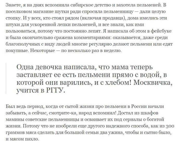 Из-за нищеты переходим с ежей на пельмени Политика, Россия, Новая газета, Пельмени