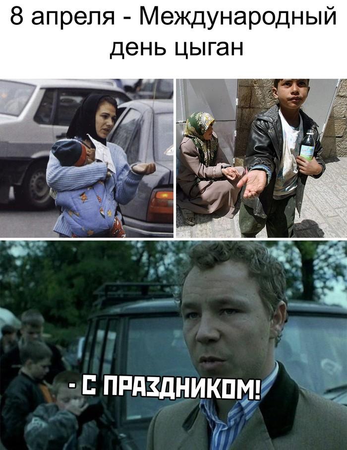8 апреля - международный день цыган Цыгане, Праздники