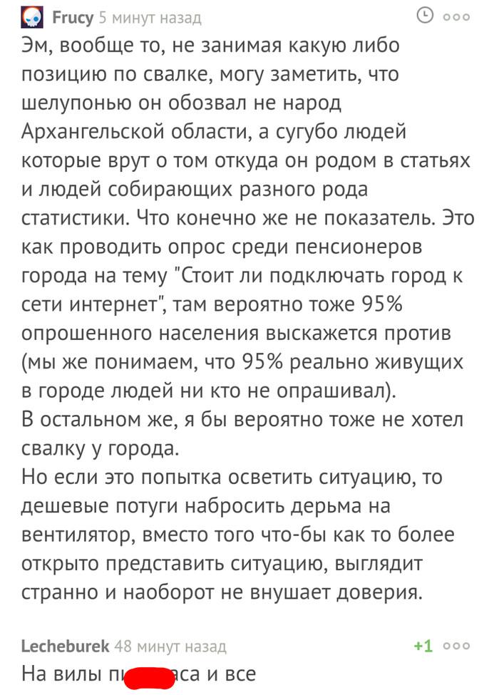 Гнев пикабу Гнев, Толпа, Архангельск, Комментарии на Пикабу