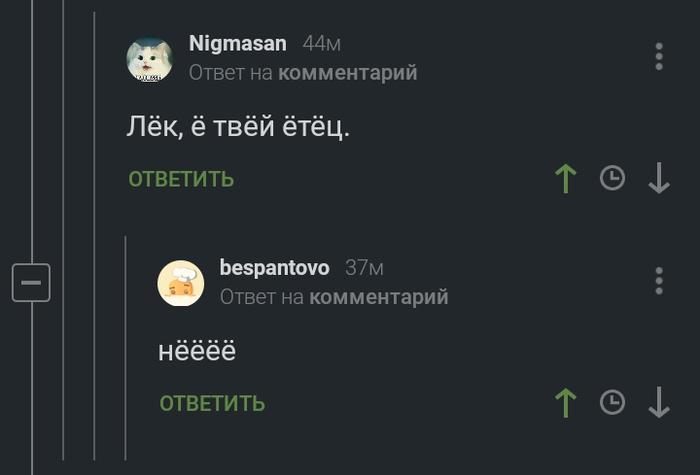 Нёёёё!!! Люк скайуокер, Star Wars, Комментарии, Русский язык, Длиннопост