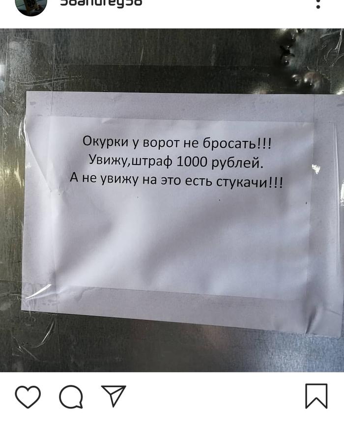 На заборе одного из мебельных предприятий города Кузнецк.