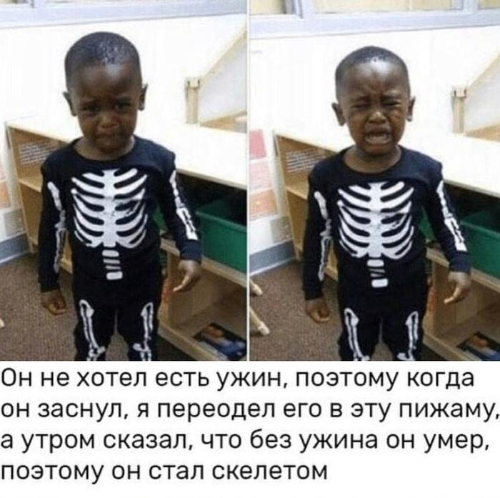 Обидно не остаться в живых Голод, Воспитание, Скелет, Черный юмор, Дети