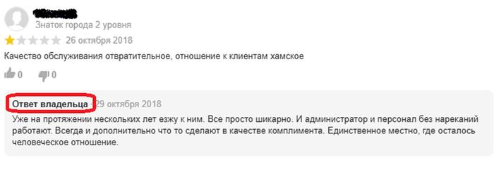 Отзыв и ответ. Автомойка, Санкт-Петербург, Заказные отзывы, Жизнь