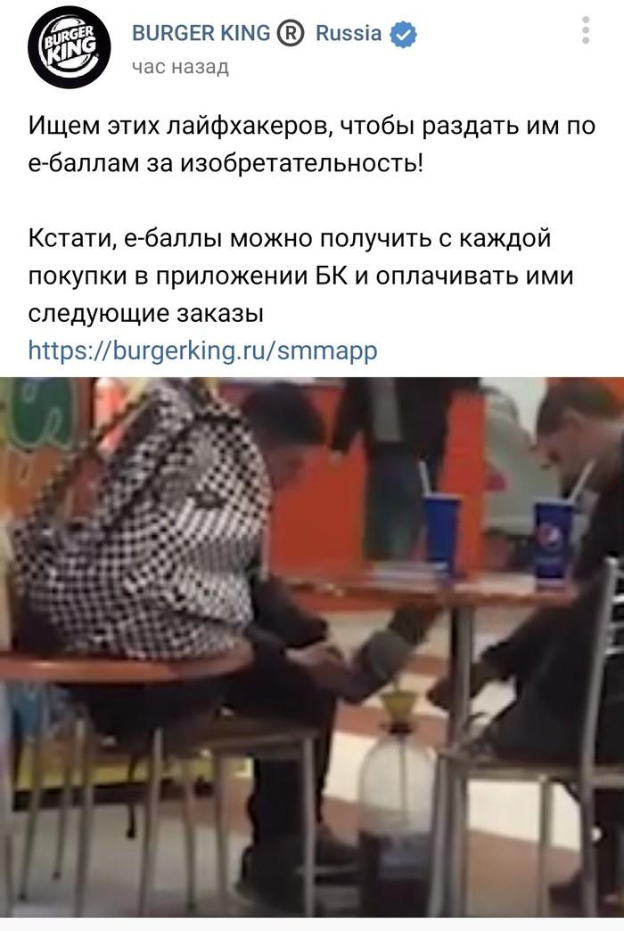 Бургер кинг ищет таланты