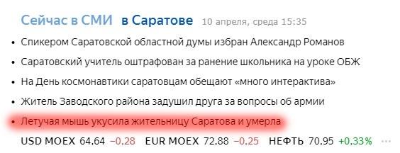 Опасный Саратов Саратов, Летучая мышь, Бэтмэну здесь не место