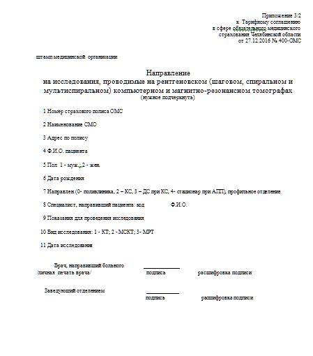 Частные клиники МРТ и ОМС Омс, МРТ, Обследование, Медицинский полис, Болезнь, Длиннопост