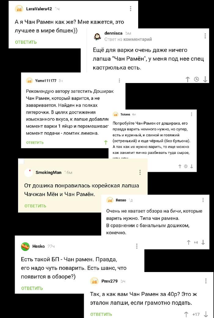 Доширакология. Чан Рамён Доширак, Рамен, Лапша, Обзор еды, Легенда, Длиннопост