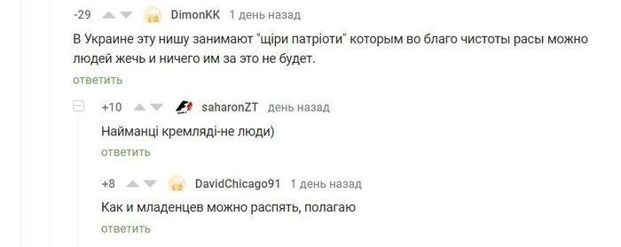Пикабу болеет Пикабу, Комментарии на Пикабу, Политика, Украина