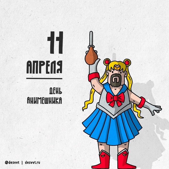 (133/366) 11 апреля - день анимешника! Рисунок, Иллюстрации, Аниме, Текст, Проекткалендарь2, День анимешников, День анимешника!