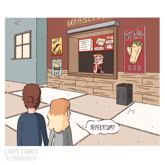 LINA'S COMICS #26 - перекус Комиксы, Linascomics, Авторский комикс, Юмор, Шаурма, Длиннопост