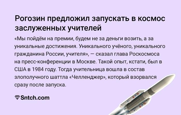 Подозрительно Рогозин, Космос, Роскосмос, Учитель, Учитель года