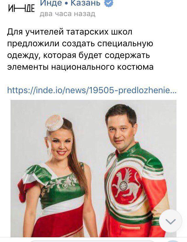 Смотрится ничего так, ярко:) Татарстан, Учитель, Форма, Одежда