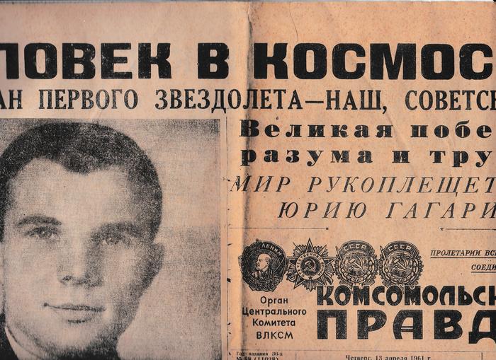 Газета посвященная Юрию Алексеевичу Гагарину от 13 апреля 1961 года История, Гагарин, Космос, Газеты, Длиннопост, СССР