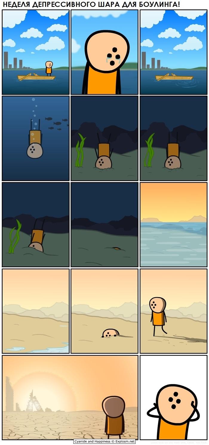 Другой мир Cyanide and Happiness, Комиксы, Длиннопост