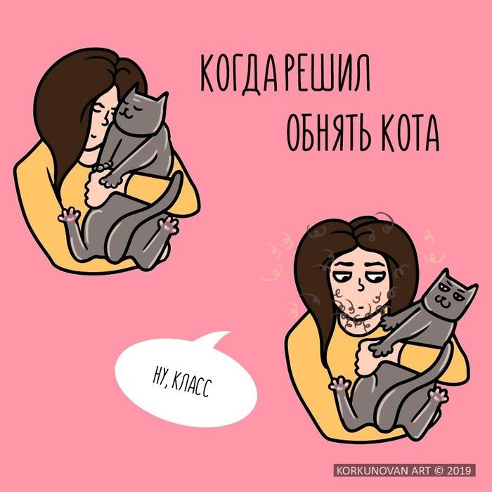Когда обнял кота