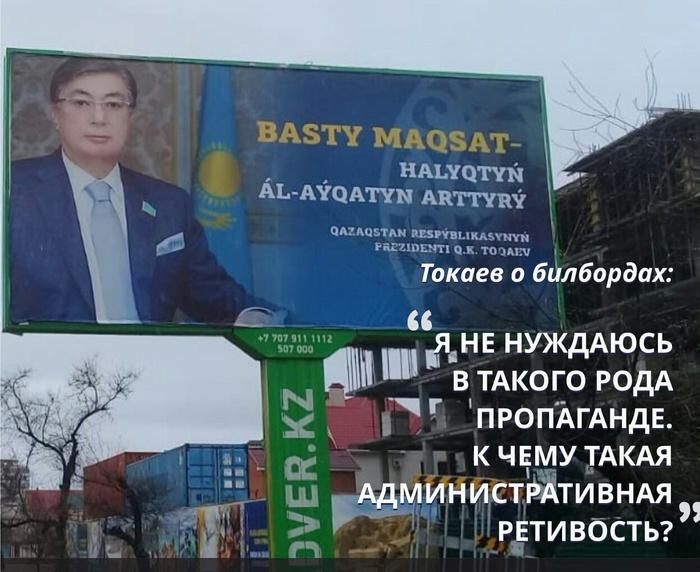 Токаев о билбордах
