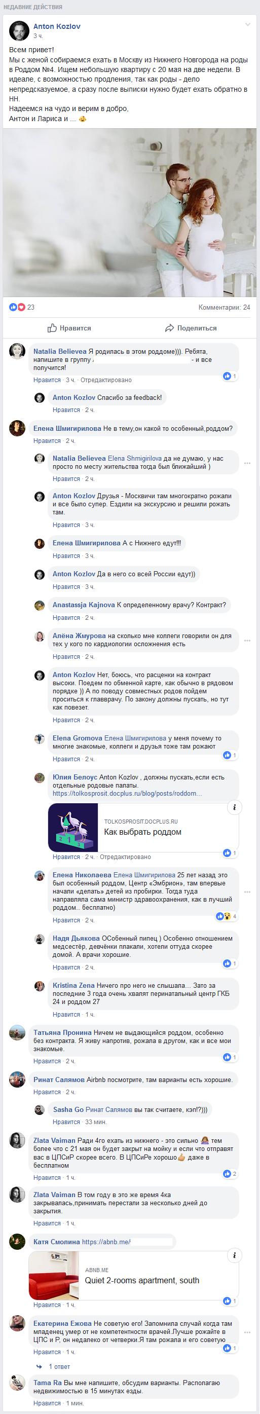 Не люблю фейсбук Facebook, Разговоры ниочем, Роддом, Длиннопост