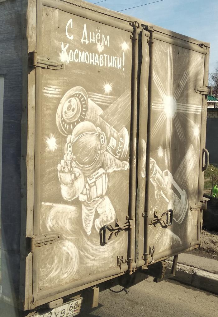 С Днём Космонавтики! Тамбов, 12 апреля, День космонавтики, Рисунок, Пыль, Рисунок на машине