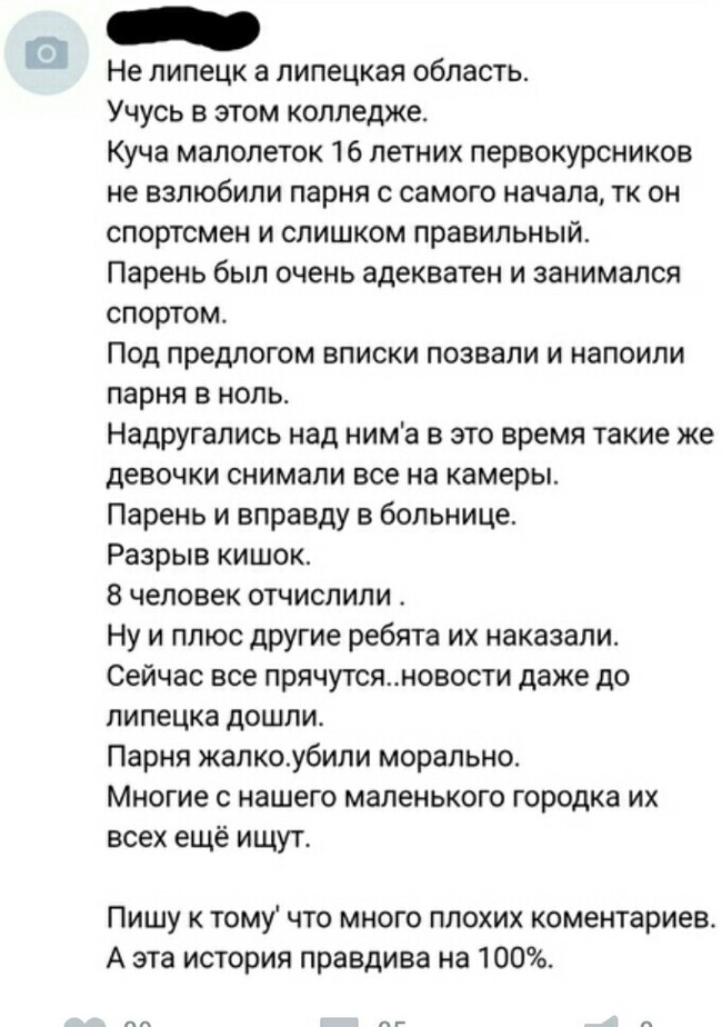Потомки маркиза де Сада Изнасилование, Подростки, Нелюди, Липецкмедиа, Вконтакте, Шок