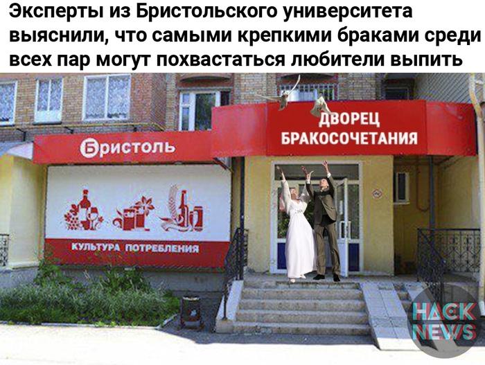 Залог крепкого брака