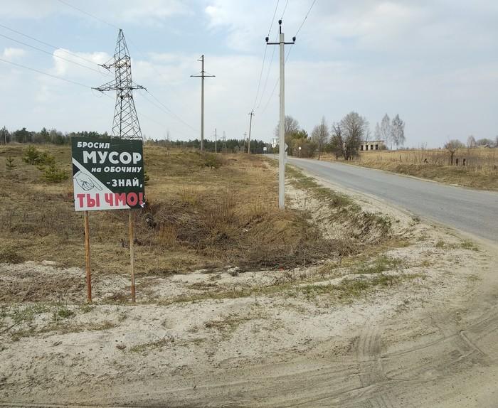 Не бросайте мусор Брянск, Дорожный знак