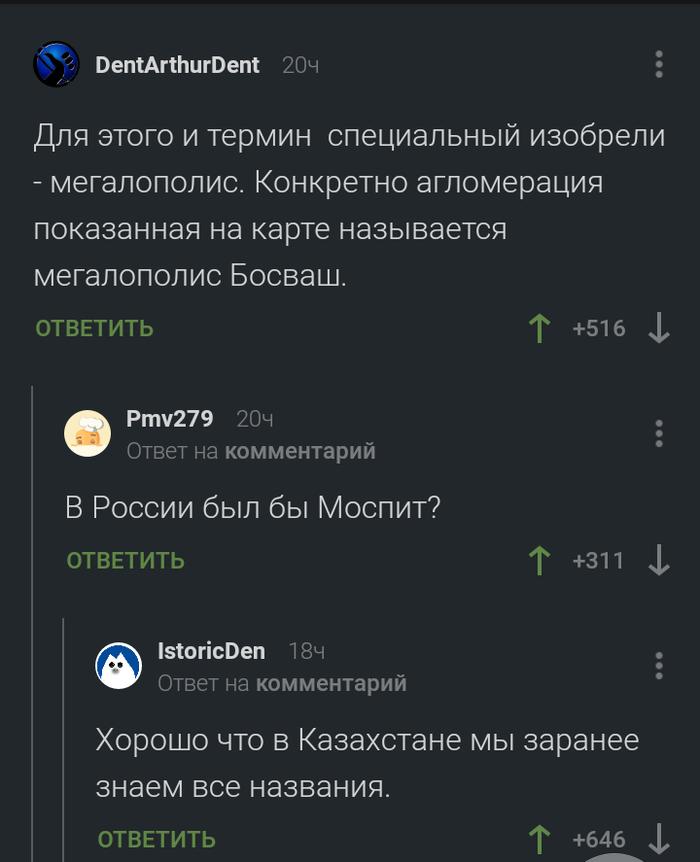 Хорошо, когда в стране стабильное будущее Нурсултан Назарбаев, Казахстан, Комментарии на Пикабу, Скриншот, Нур-Султан