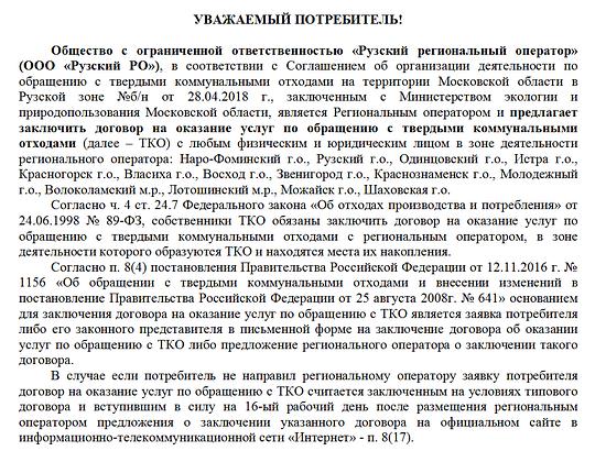 Рузский региональный оператор «рубит бабло» извоздуха Без рейтинга, Мусор, Длиннопост